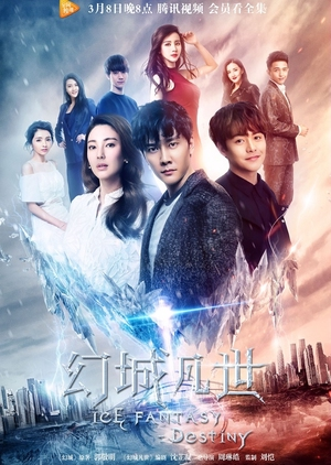 image of drama Ice Fantasy (2016) [CDRAMA]